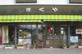 パンとケーキ 菊屋 - パン / 中島村 - ふくラボ!