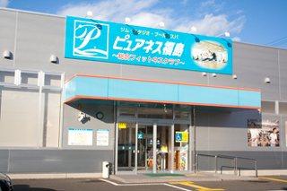 ピュアネス福島の画像