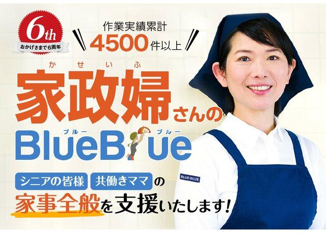 家政婦さんのBlueBlue - 暮らしの役立ち情報 / 郡山駅周辺 - ふくラボ!