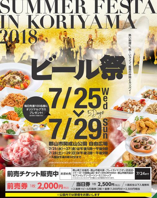サマーフェスタ IN KORIYAMA 201...